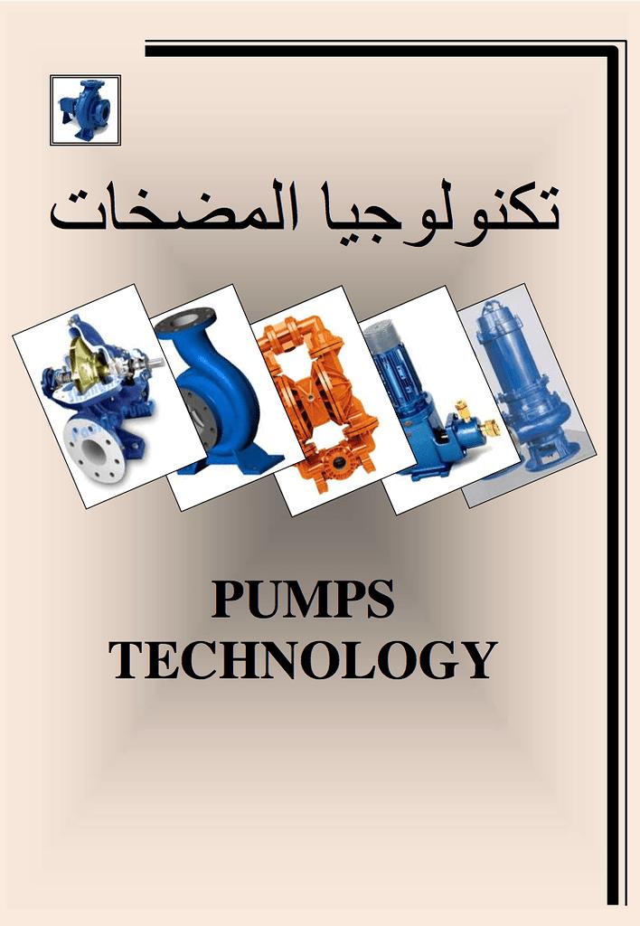 تحميل كتاب الهندسة التفاضلية pdf