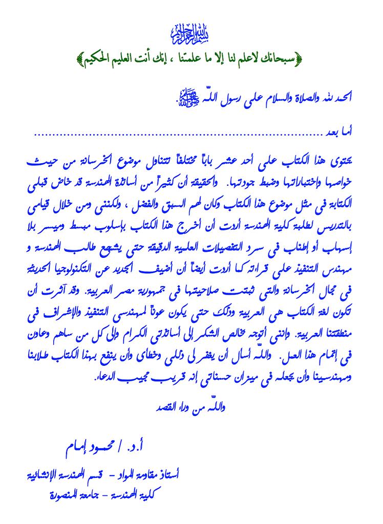 كتاب الدكتور محمود امام pdf