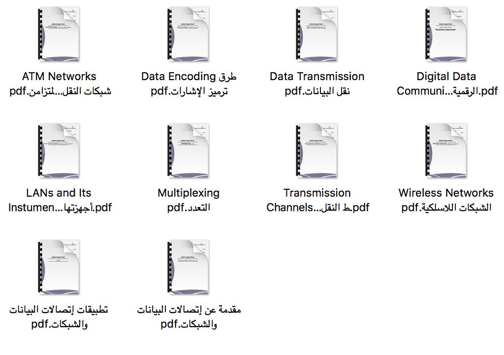 كتاب اتصالات البيانات والشبكات pdf