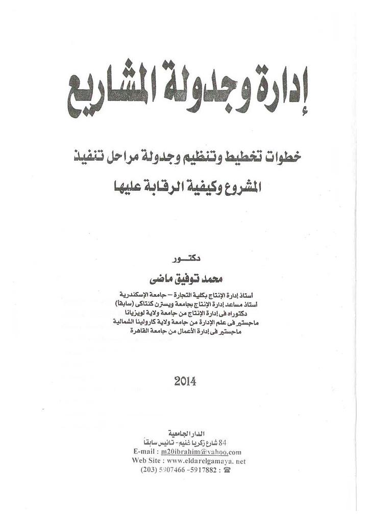 كتاب إدارة المشاريع الاحترافية باللغة العربية pdf