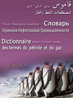 كتاب فوازير والغاز Pdf