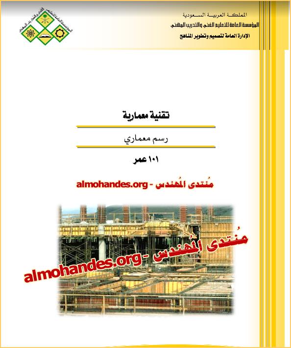 كتاب الهندسة التحليلية pdf