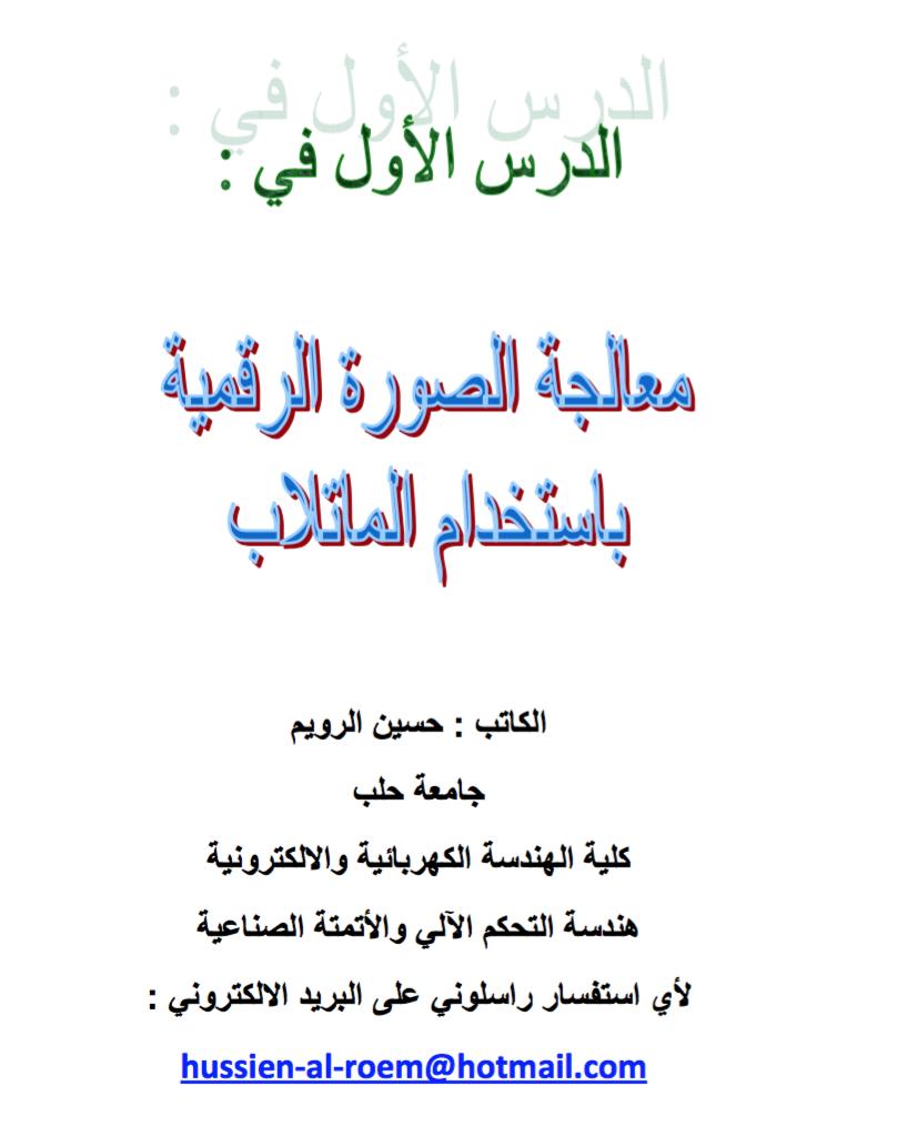كتاب معالجة الصور الرقمية في الماتلاب pdf