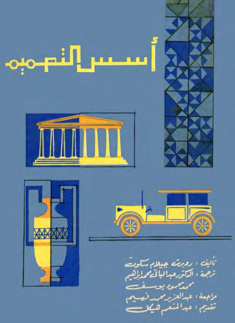 تحميل كتاب عناصر التصميم المعماري pdf