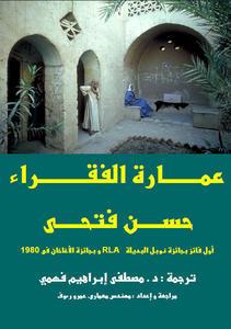كتاب الفقراء